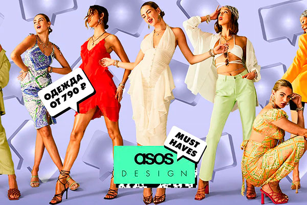 Read more about the article ASOS • SALE 70%