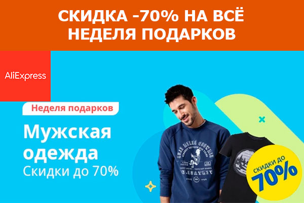 Read more about the article ALIEXPRESS • НЕДЕЛЯ ПОДАРКОВ