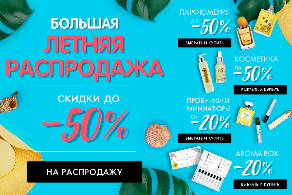 Read more about the article RANDEWOO • SALE 50%