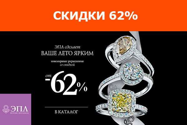 Read more about the article ЭПЛ ДАЙМОНД • SALE 62%