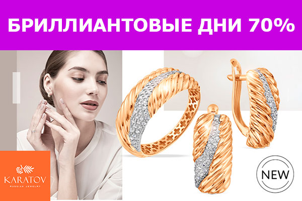 Read more about the article KARATOV • SALE 70%