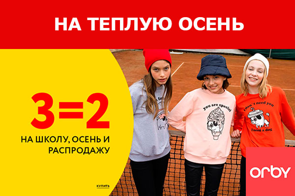 Read more about the article ORBY • РАСПРОДАЖА 3=2