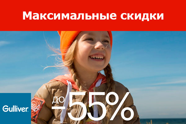 Read more about the article GULLIVER • SALE 55+15%