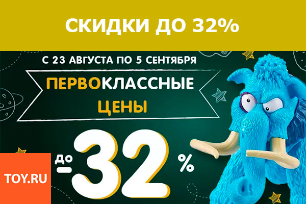 Read more about the article TOY.RU • SALE 32%