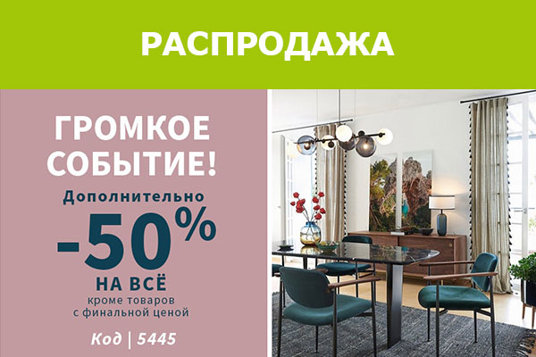 Read more about the article LA REDOUTE • SALE 50%