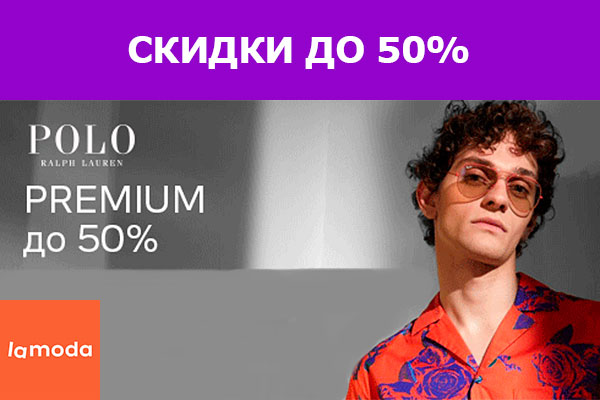 Read more about the article LAMODA • SALE 50%