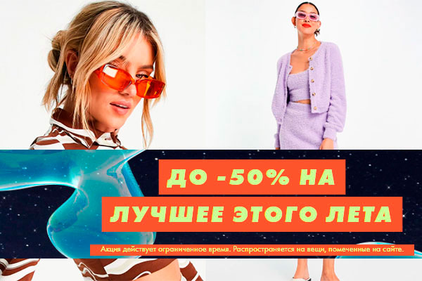 Read more about the article ASOS • SALE 50%
