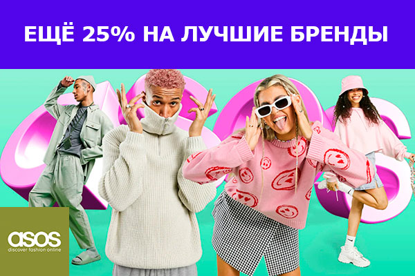 Read more about the article ASOS • SALE 25%
