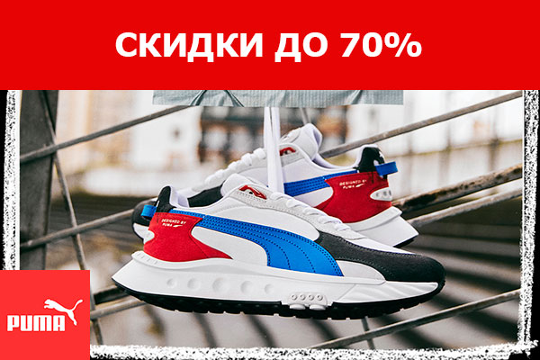 Read more about the article PUMA • SALE 70%
