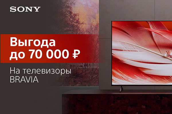 Read more about the article SONY • ВЫГОДА ДО 70000 р