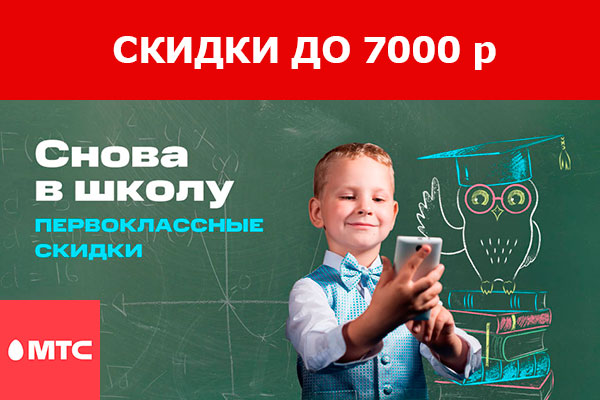 Read more about the article MTC • СКИДКА ДО 7000 р