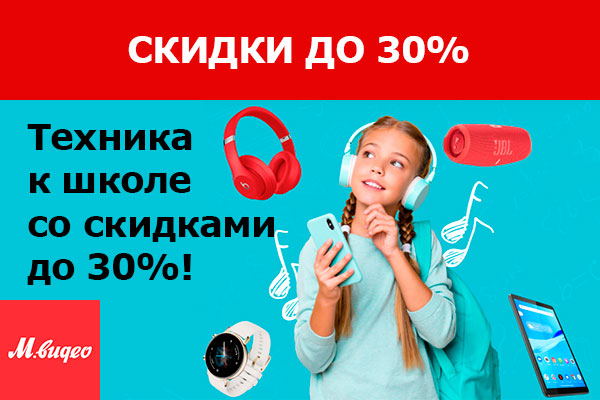 Read more about the article М.ВИДЕО • СКИДКА 30%