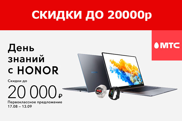 Read more about the article MTC • СКИДКА ДО 20000 р