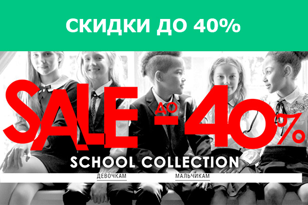 Read more about the article PLAYTODAY • SALE 50% • ШКОЛЬНАЯ КОЛЛЕКЦИЯ