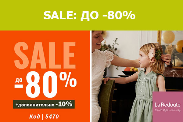 Read more about the article LA REDOUTE • SALE 80%