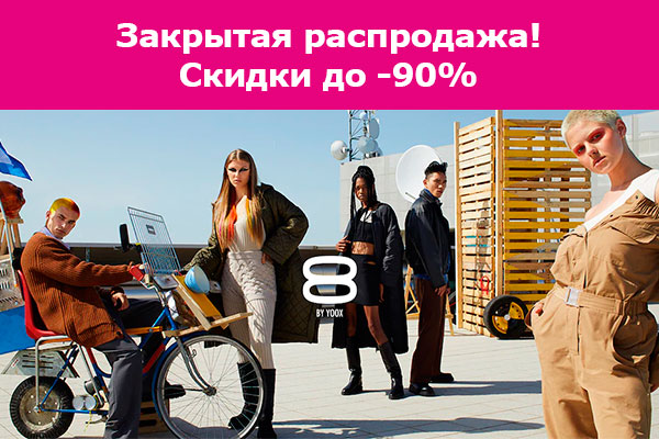 Read more about the article YOOX • СКИДКИ ДО 90%