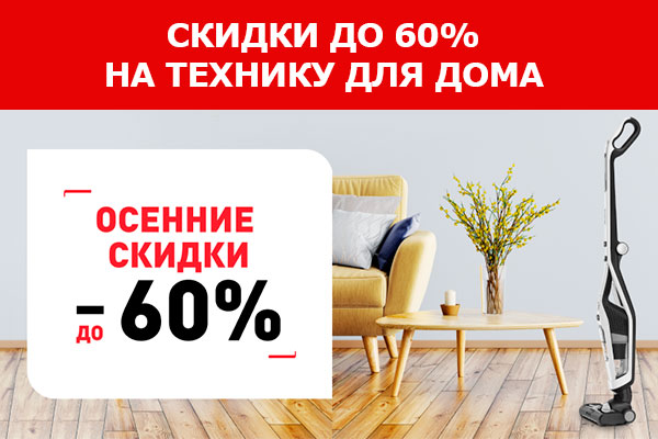Read more about the article TEFAL • SALE 60% • НА ТЕХНИКУ ДЛЯ КУХНИ