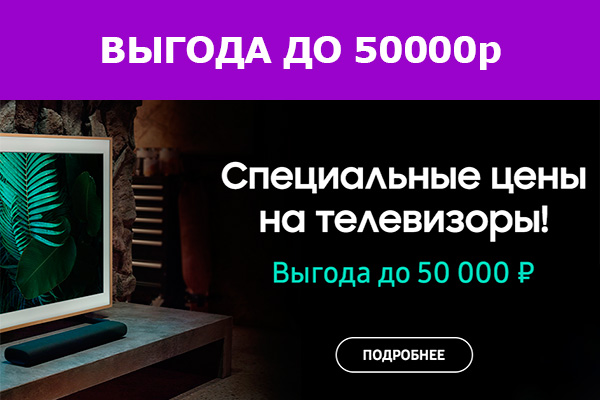 Read more about the article SAMSUNG • ВЫГОДА ДО 50000 р • НА ТЕЛЕВИЗОРЫ