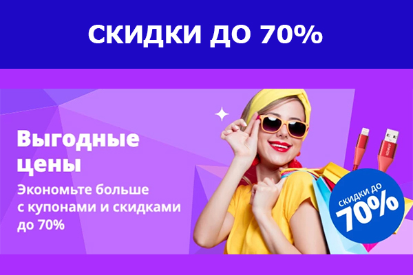 Read more about the article ALIEXPRESS • SALE 70% • ДАРИМ КУПОН СО СКИДКОЙ
