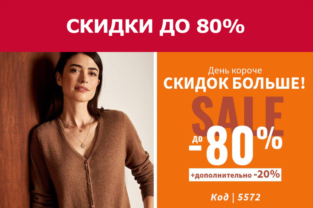 Read more about the article LA REDOUTE • SALE 80% КОД | 5572