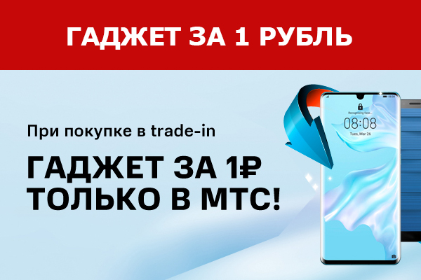 Read more about the article MTC • ПРИ ПОКУПКЕ В TRADE-IN ГАДЖЕТ ЗА 1 РУБЛЬ