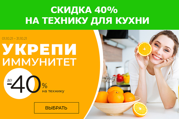 Read more about the article REDMOND • SALE 40% • ТЕХНИКА ДЛЯ КУХНИ